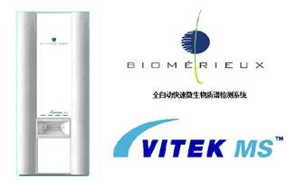 VITEK MS【全自动快速微生物质谱检测系统】